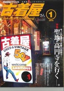 Mono Special 2010cover