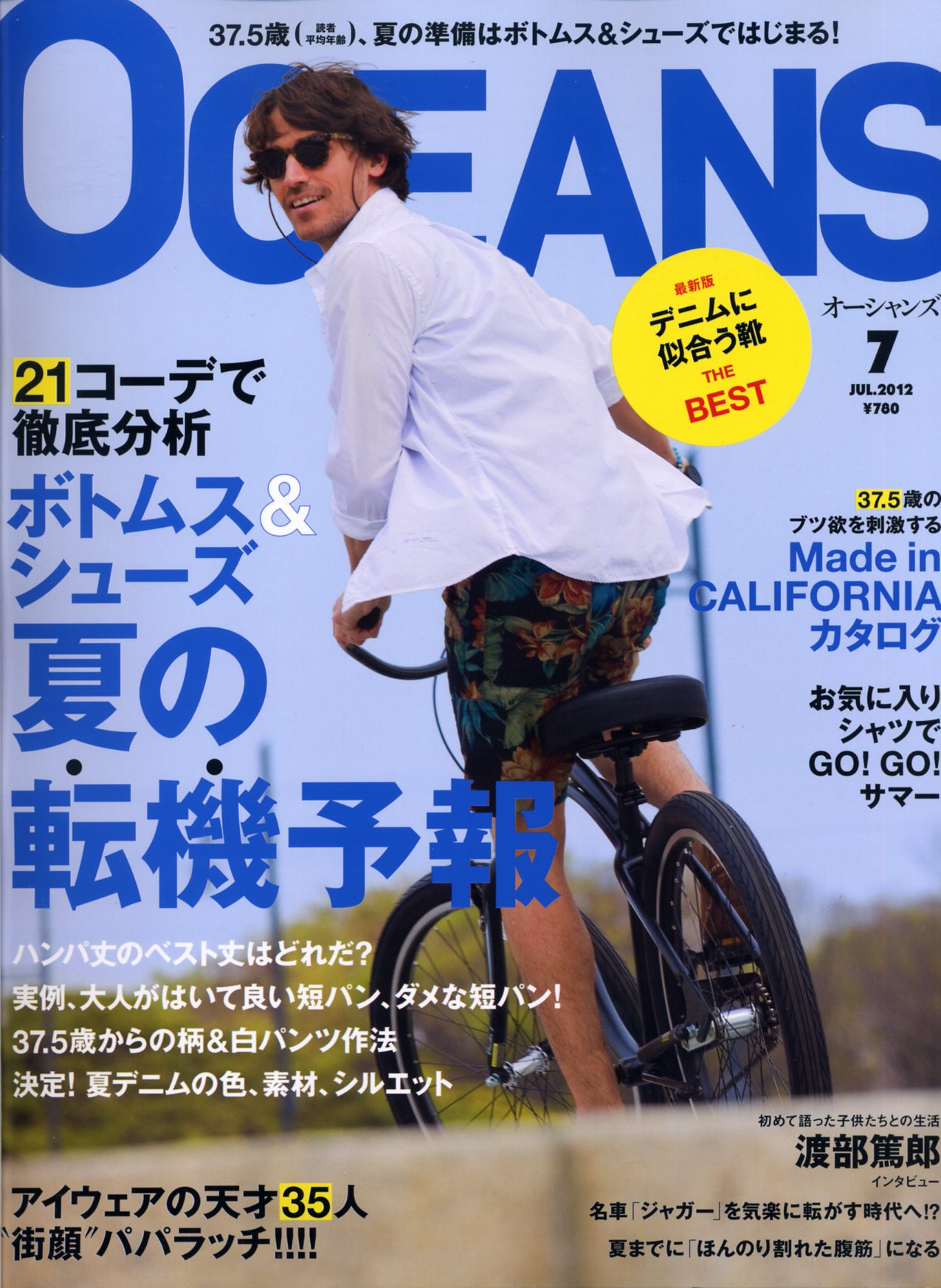 PRESS_OCEANS_COVER