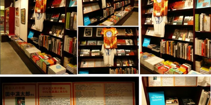 """LOGOS Shibuya featuring """"BEST 69 vintage photo books, selected by Rin Tanaka"""""""