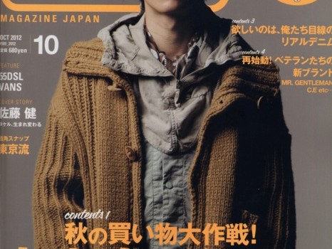 Japanese magazine WARP featuring My Freedamn! 10