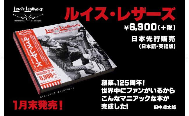 "POP for Tower Record Shibuya: my new book ""Lewis Leathers"" released soon!!"